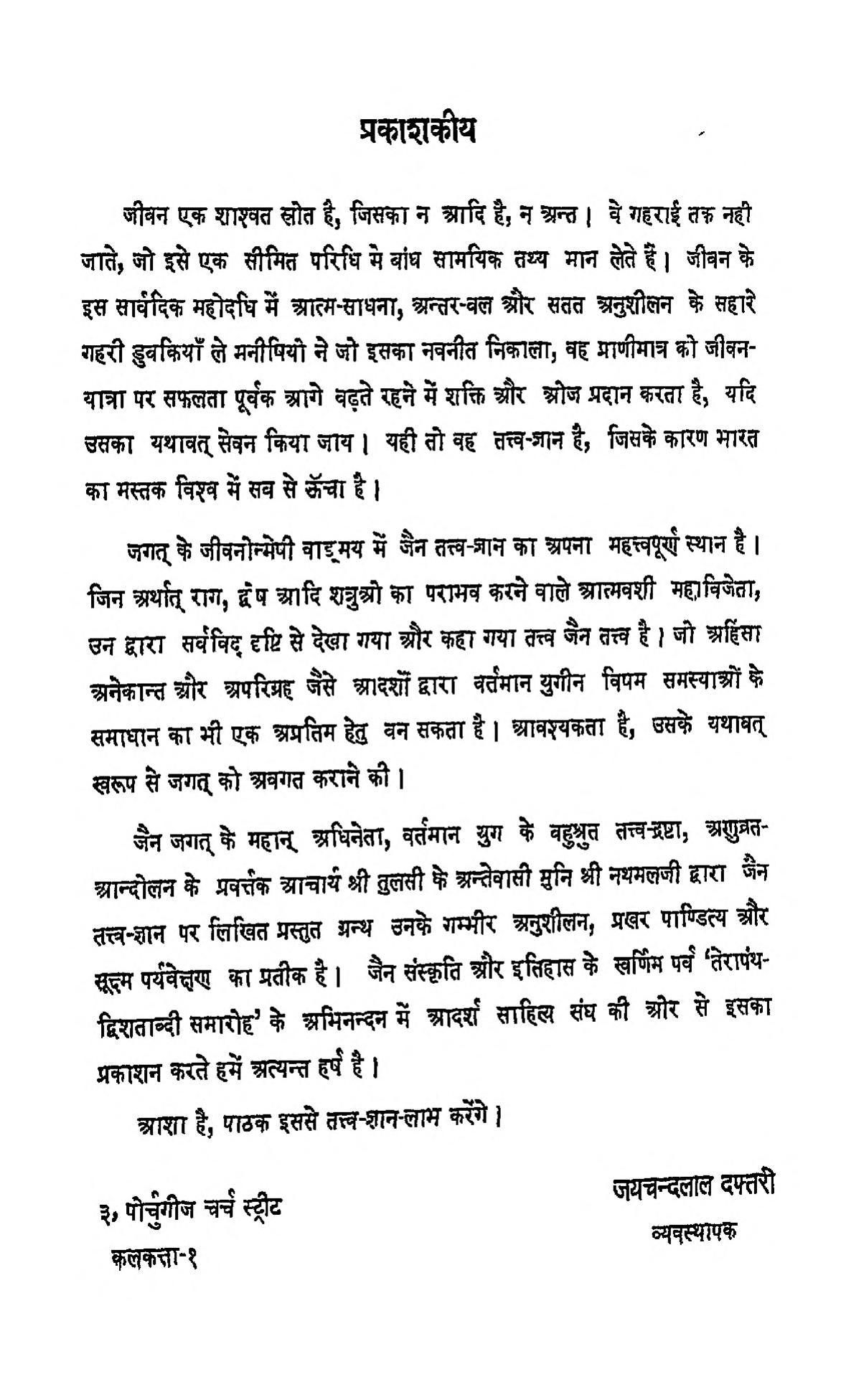 Jain Tatv Chintan  by जयचन्दलाल दफ्तरी - Jaichandlal Daftari