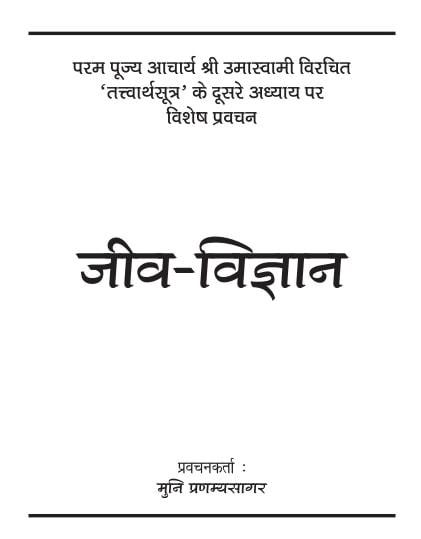 Jeev Vigyan by मुनि श्री प्रणम्यसागर जी - Muni Shri Pranamya Sagar Ji