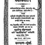 Kabirkasoti by गंगाविष्णु श्रीकृष्णदास - Ganga Vishnu Shrikrishnadas