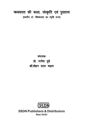 Book Image : मध्यभारत की कला, संस्कृति एवं पुरातत्व  - Madhya Bharat Ki kala, Sanskriti evam Puratatva