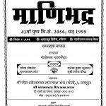 Manibhadra  by मोतीलाल भड़कतिया - Motilal Bhadaktiya