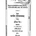 Mevaar Gaatha by पाण्डेय लोचन प्रसाद - Pandey Lochan Prasad