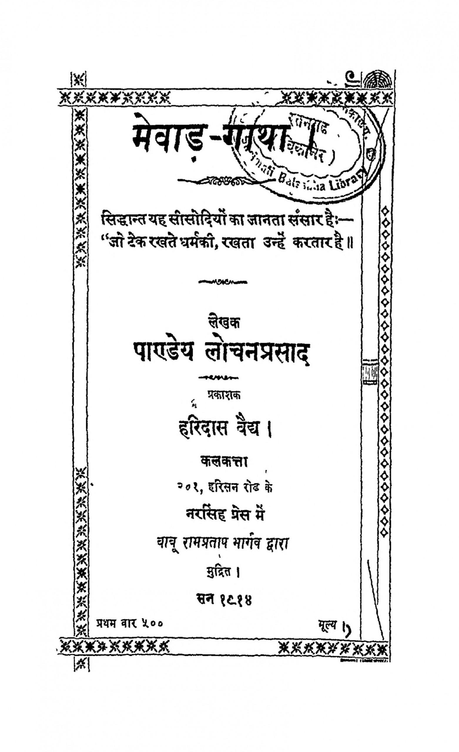Book Image : मेवाड़ गाथा - Mevaar Gaatha