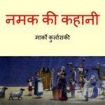 Namak Ki Kahani by पुस्तक समूह - Pustak Samuh