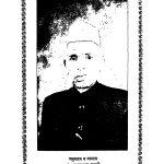 Nitivakyamrit by सुन्दरलाल शास्त्री - Sundarlal Shastri