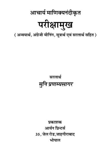 Parikshamukha by मुनि श्री प्रणम्यसागर जी - Muni Shri Pranamya Sagar Ji