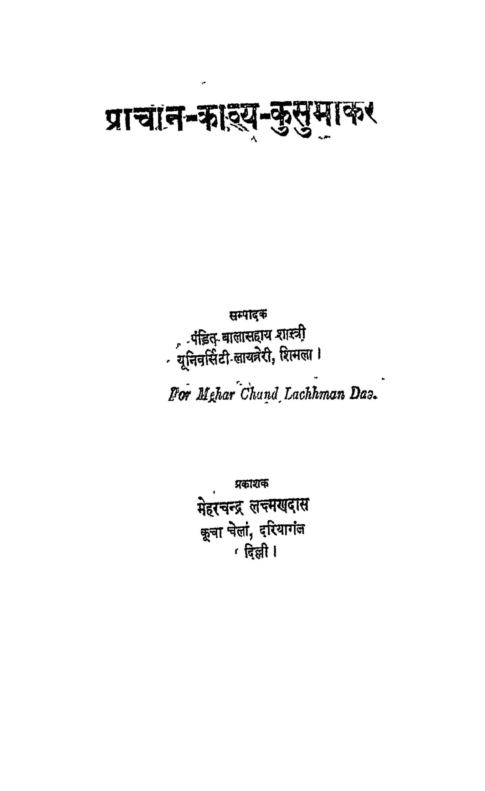 Pracheen Kavya Kusmakar by बालासहाय शास्त्री - Balasahay Shastri