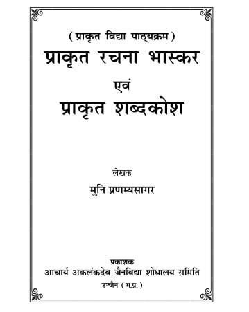 Prakrit Rachna Bhaskar evam Prakrit Shabdakosh by मुनि श्री प्रणम्यसागर जी - Muni Shri Pranamya Sagar Ji