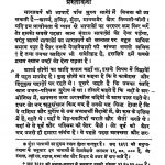 Rama Charita Manasa by गोस्वामी तुलसीदास - Goswami Tulsidas