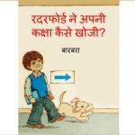 Rutherford ne Apni Kaksha Kaisi Khoji ? by पुस्तक समूह - Pustak Samuhबारबरा - BARBARA