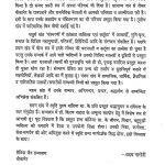 Samaj Bhushan Ismarti Granth by उदय नागोरी - Uday Nagori