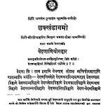 Satkhandagama Khand 10 by डॉ हीरालाल जैन - Dr. Hiralal Jain