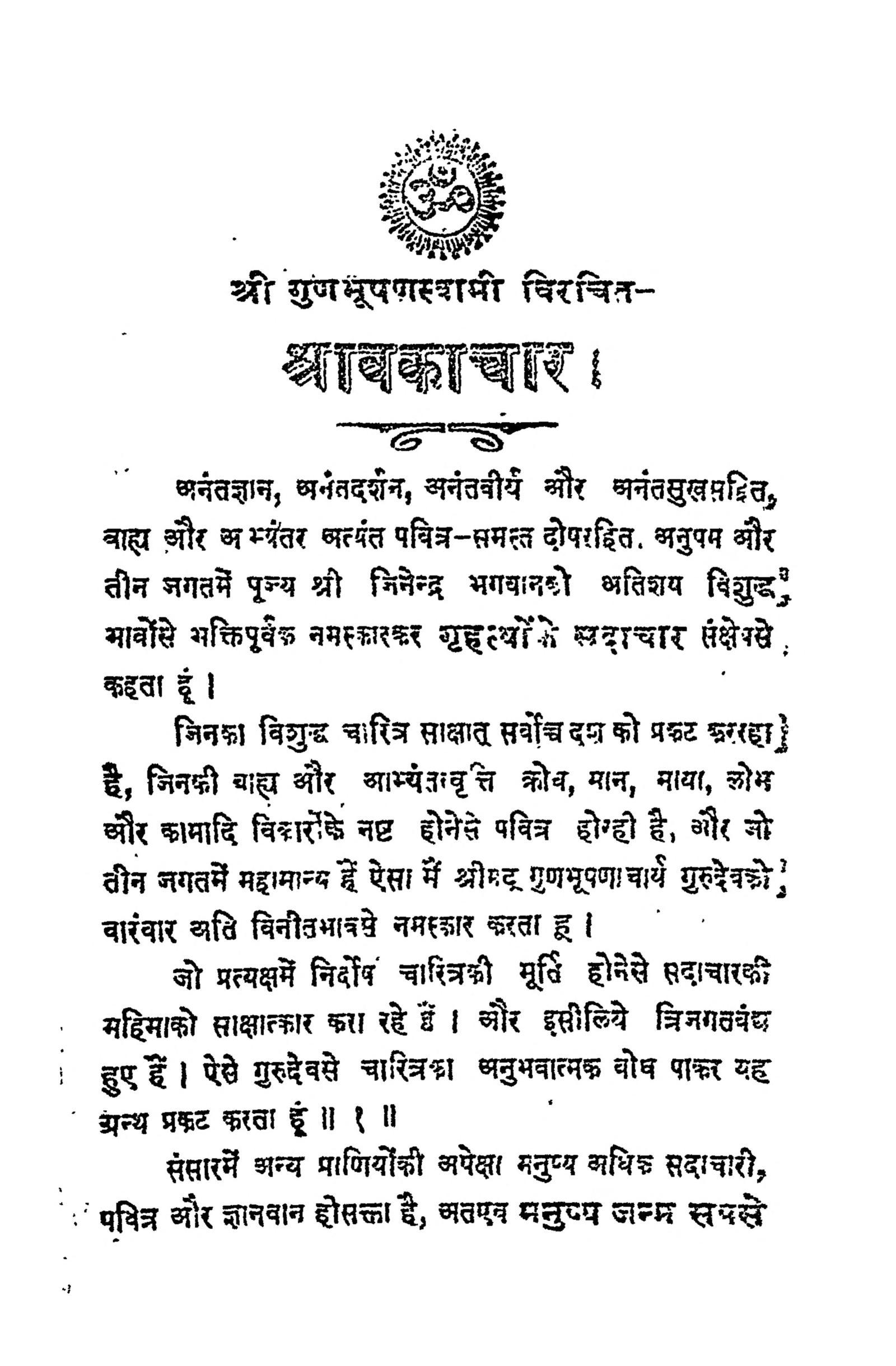 Shravakachar Vol I by नन्दनलाल जी - Nandanlal Ji