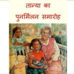 Tanya Ka Punarmilan Samaaroh by पुस्तक समूह - Pustak Samuh