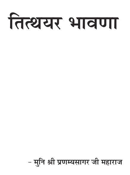 Titthyar Bhavna by मुनि श्री प्रणम्यसागर जी - Muni Shri Pranamya Sagar Ji