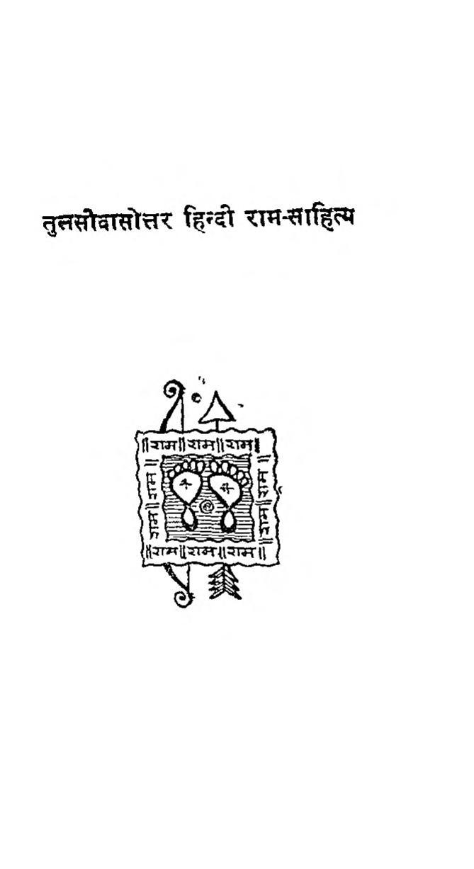 Book Image : तुलसीदसोतर हिन्दी राम साहित्य - Tulsidasotar Hindi Ram Sahitya