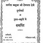 Veda Me Istriya by गणेशदन्त शर्मा 'इन्द्र' - Ganesh Dant Sharma 'Indra'