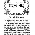 Vigya Vinod  by महावीरप्रसाद द्विवेदी - Mahaveerprasad Dvivedi