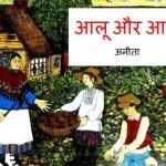 Aaloo aur Aaloo by अनिता श्रीवास्तव - Anita Srivastavaपुस्तक समूह - Pustak Samuh