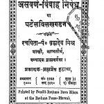 Asvarn Vivah Nishedh  by बृह्मदेव मिश्र - Brihmdev Mishra