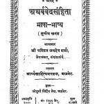 Athrvavedsanhita  by जयदेव शर्मा - Jaydev Sharma