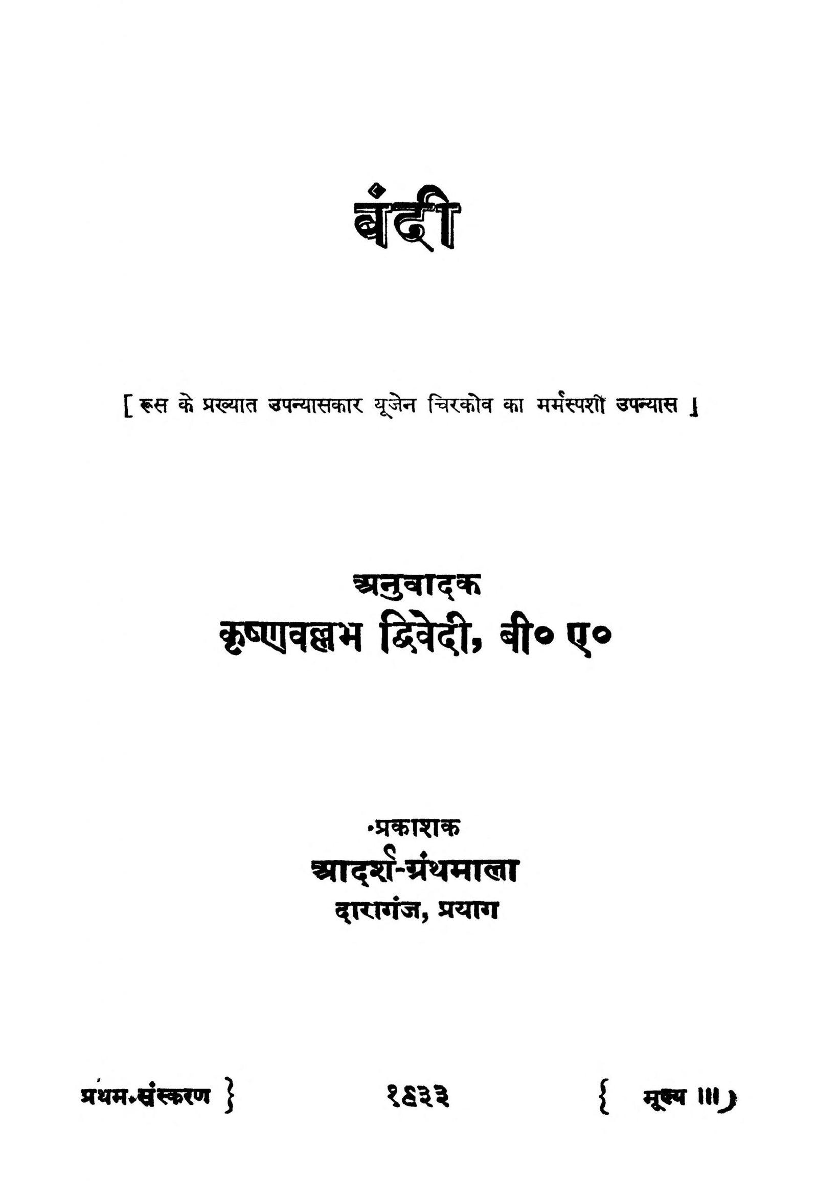 Book Image : बंदी - Bandi