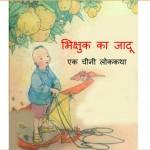 Bhikshuk ka Jaadu - Ek Chinese Lok katha by पुस्तक समूह - Pustak Samuh