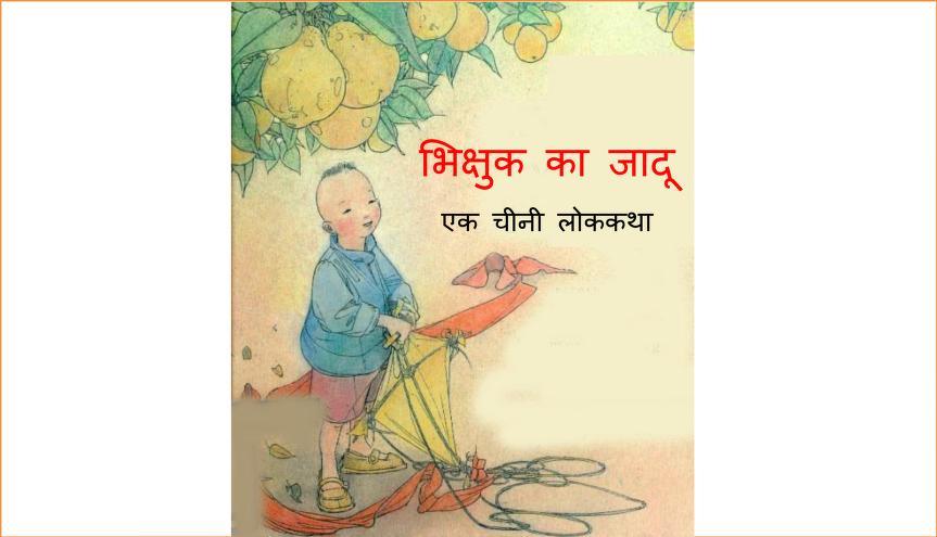 Book Image : भिक्षुक का जादू - एक चीनी लोककथा - Bhikshuk ka Jaadu - Ek Chinese Lok katha