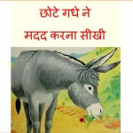 Chhote Gadhe Ne Madad Karni Seekhi by पुस्तक समूह - Pustak Samuh