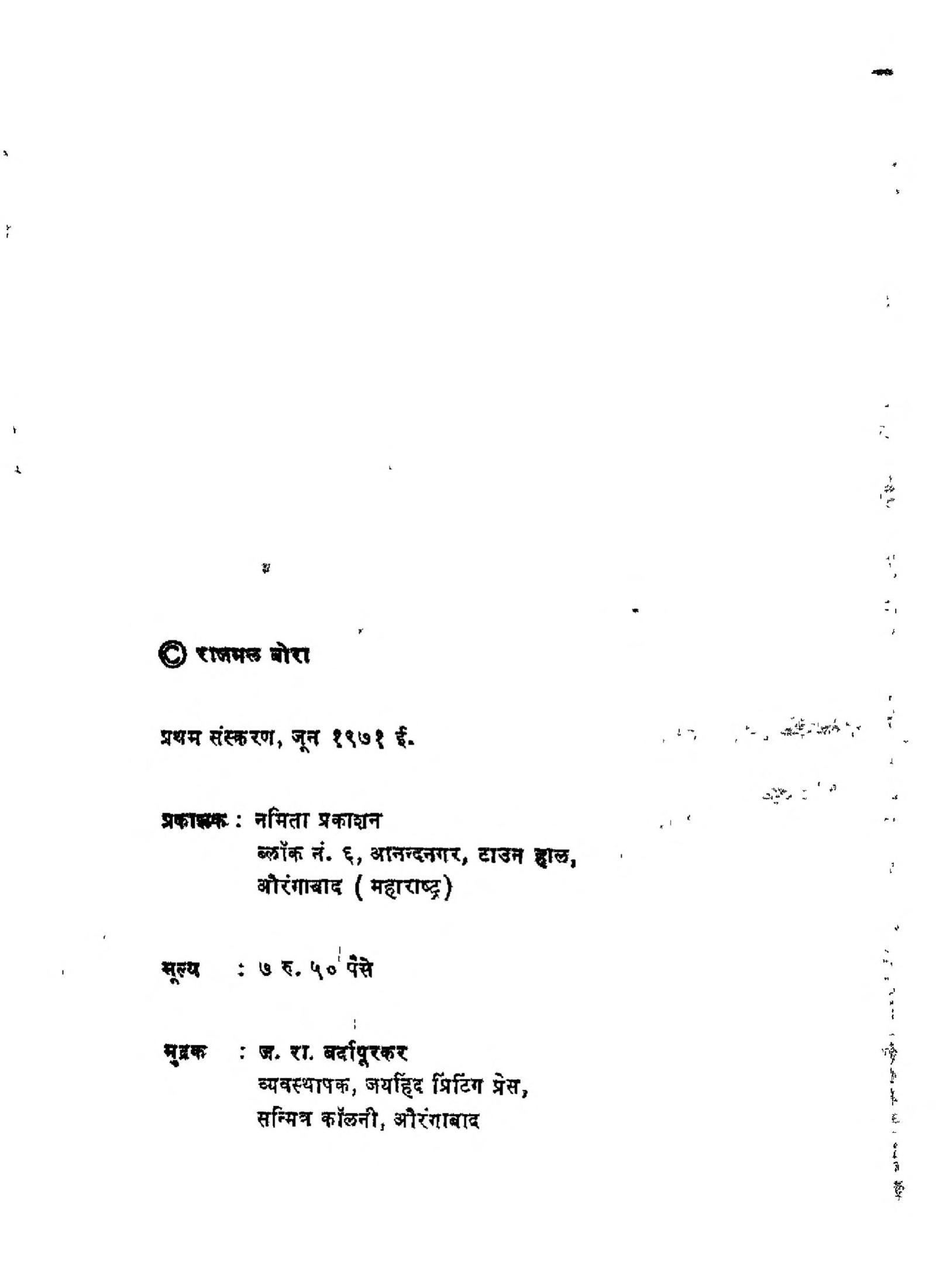 Book Image : चिंतामड़ी भाग 1 - Chintamand-i Bhaag 1