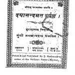 Dayanandmat Drpan   by श्री जगन्नाथदास - shree Jagannathdas