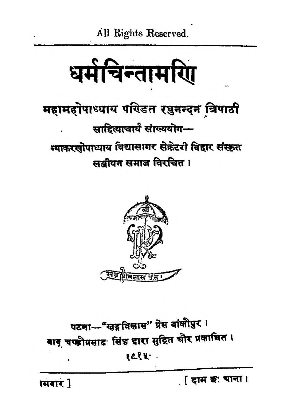Book Image : धर्मचिंतामणि - Dharmchintamani