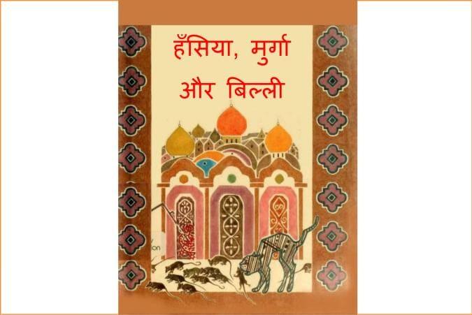 Hansiya Billi Aur Murga by पुस्तक समूह - Pustak Samuh