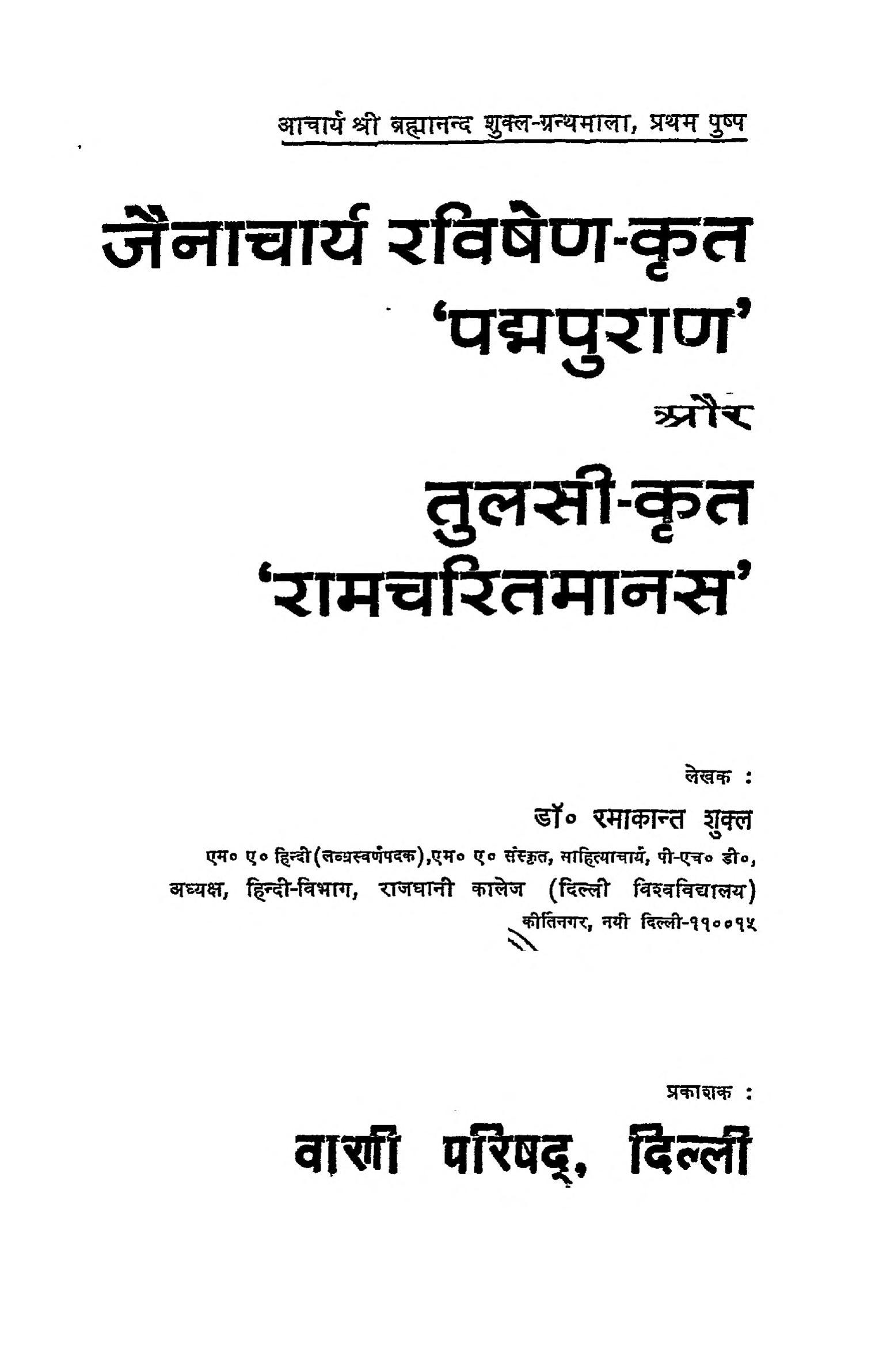 Book Image : जैनाचार्य रविषेण कृत 'पद्मपुराण' और तुलसी कृत 'रामचरितमानस' - Jainacharya Ravishen Krit Padmapuran Aur Tulasi Krit Ramcharitmanas