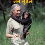Jane Goodall - Chimpanzee's Friend by आशुतोष उपाध्याय - AASHUTOSH UPADHYAYपुस्तक समूह - Pustak Samuh