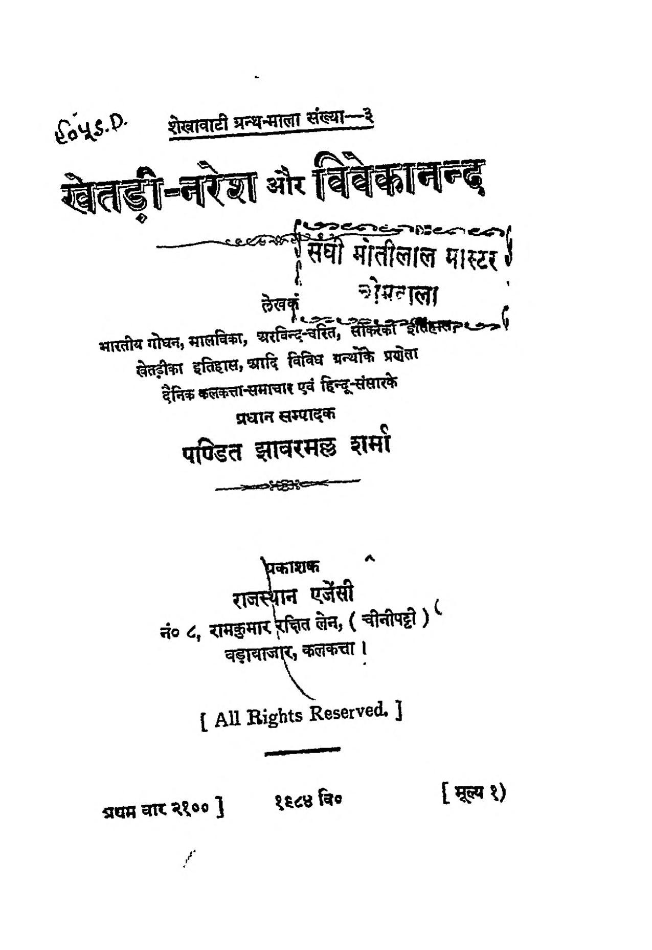 Book Image : खेतड़ी नरेश और विवेकानंद - Khetdi Naresh aur Vivekanand