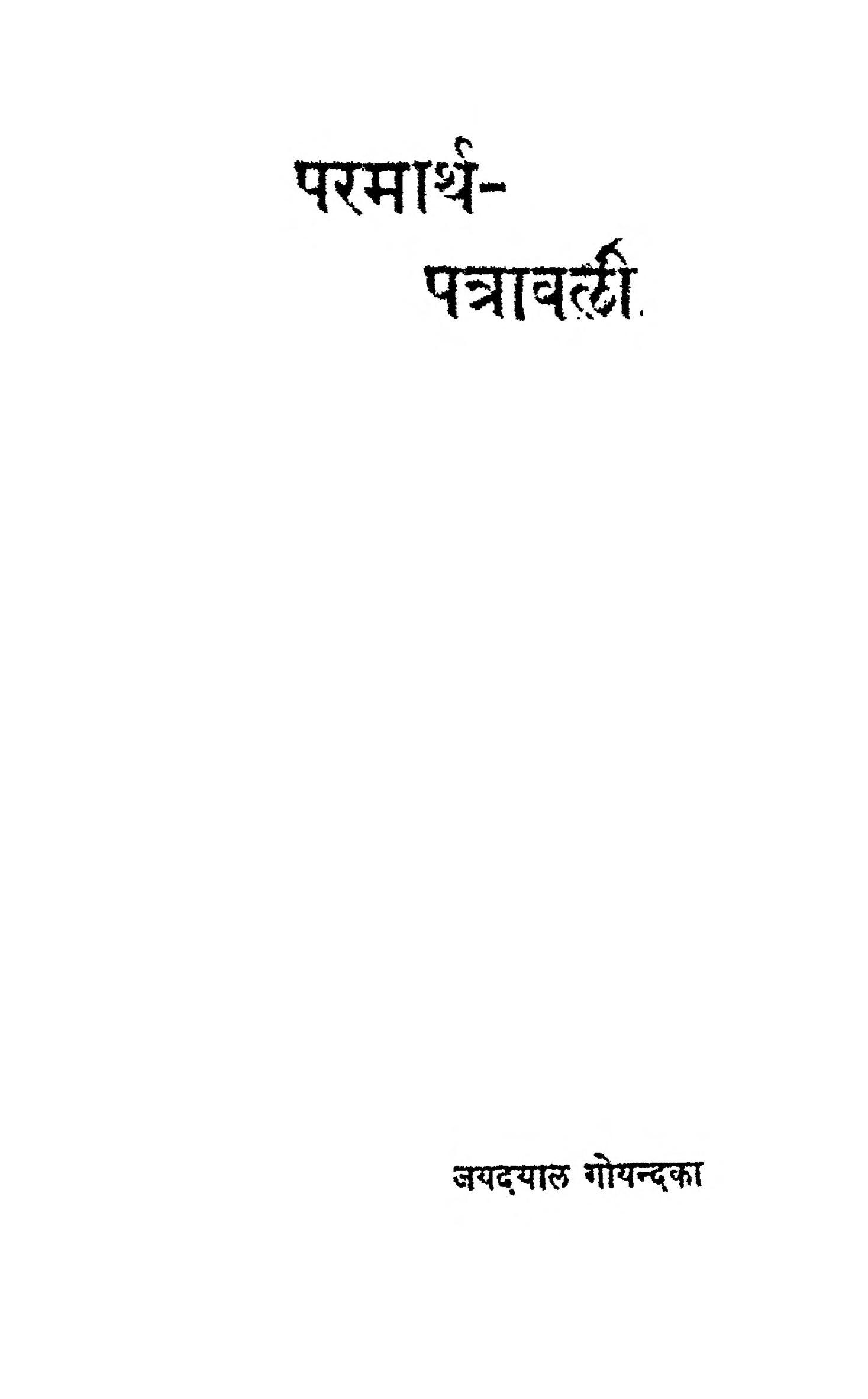 Parmarth Patravali by जयदयाल गोयन्दका - Jaydayal Goyandka