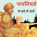 Pioneers Ke Baare Mein Janiye by पुस्तक समूह - Pustak Samuh