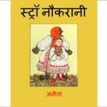 Straw Maid by अनिता श्रीवास्तव - Anita Srivastavaपुस्तक समूह - Pustak Samuh
