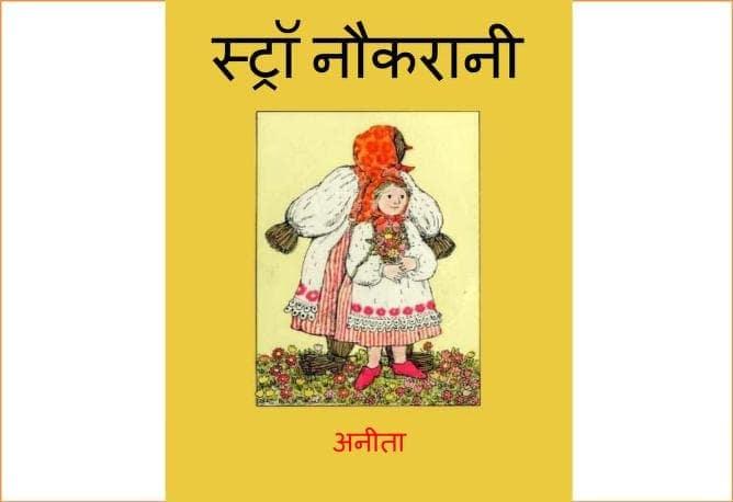 Book Image : स्ट्रॉ नौकरानी - Straw Maid