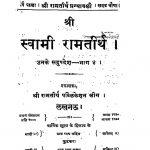 Swami Ramtirth Bhag 4  by स्वामी रामतीर्थ - Swami Ramtirth