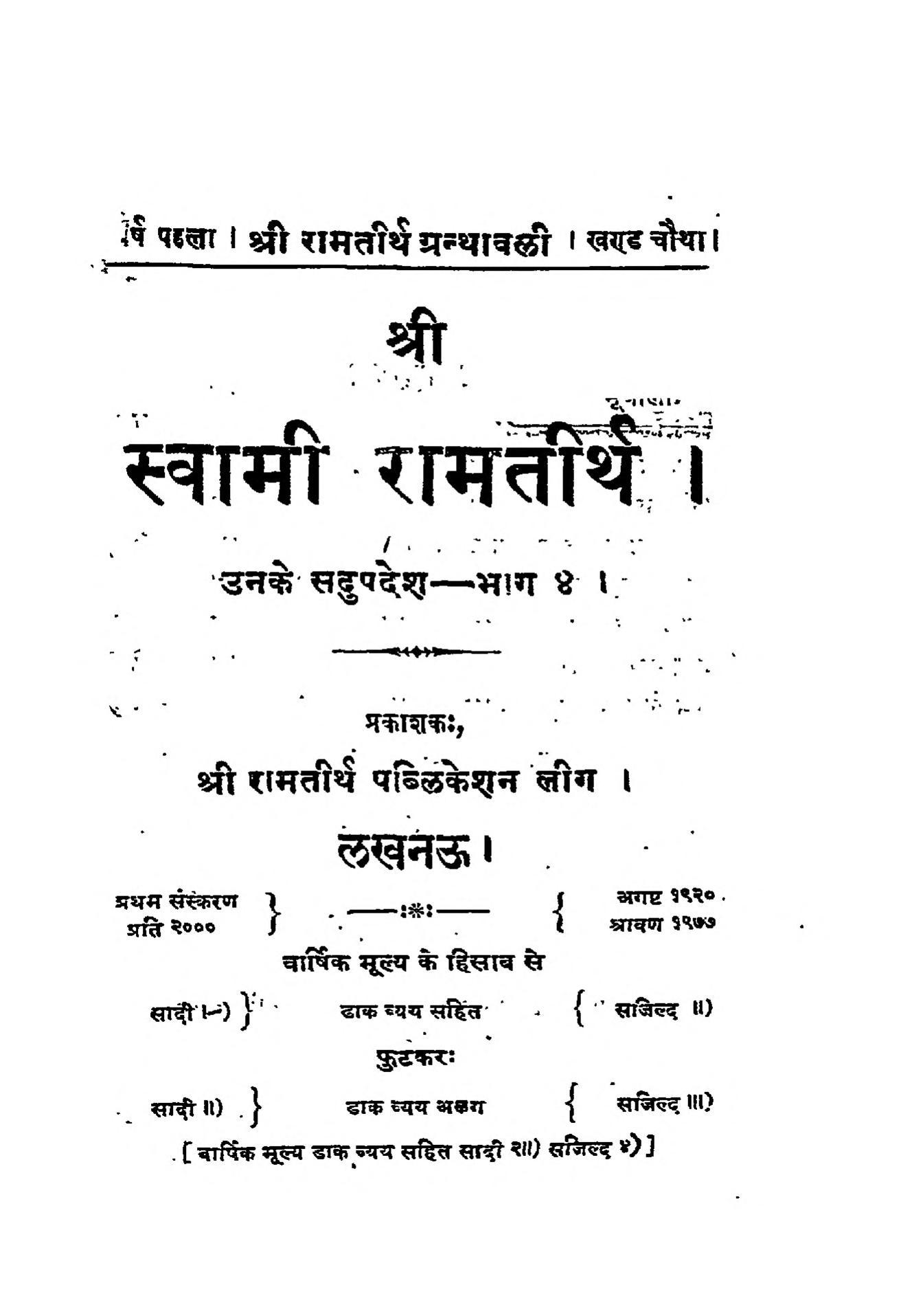 Book Image : स्वामी रामतीर्थ भाग 4 - Swami Ramtirth Bhag 4