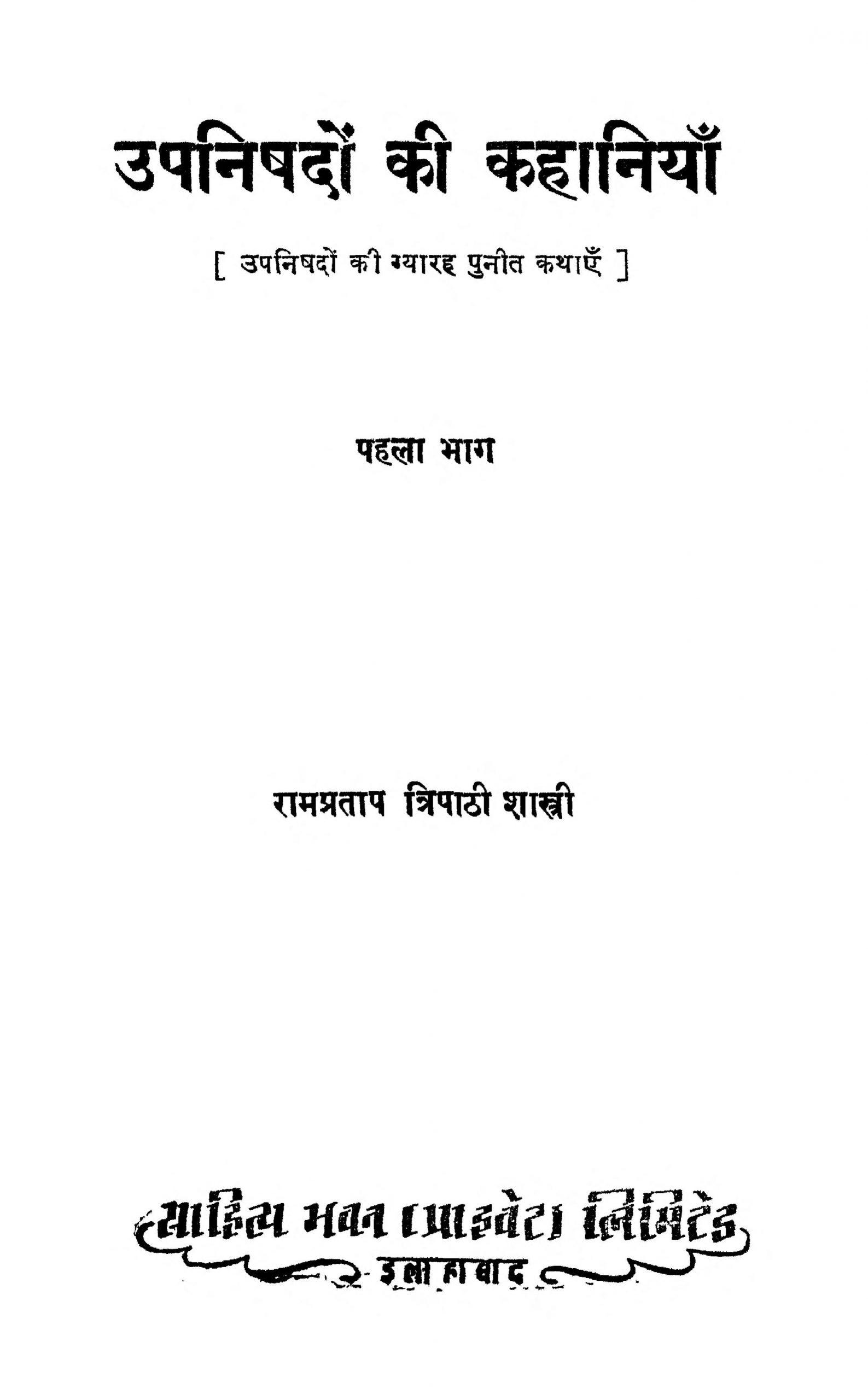 Upanishhadon Ki Kahaniyan Bhaga 1 by श्री. रामप्रताप त्रिपाठी शास्त्री - Shree Rampratap Tripati Shastri