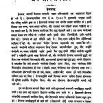 1848 Sayadvadmanjari; (1935) by mallisena (मल्लिसेना )