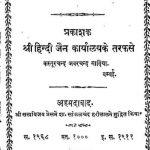 Aagam Astottari Hindi Bhasantar by जमनालाल कोठरी - Jamnalal Kothari