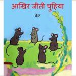 Aakhir Jeeti Chuhiya by पुस्तक समूह - Pustak Samuh