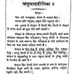 Anuvad Deepika  by पंडित सीताल प्रसाद - Pandit Sital Prasad