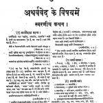Atharvaved Ka Subodh Bhashya Bhag -prathama Kand 1 To 5 by दामोदर सातवलेकर - Damodar Satavlekar