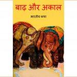 Baadh aur Akaal by पुस्तक समूह - Pustak Samuh