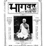 Bhagabath Barsha 8 by अज्ञात - Unknown